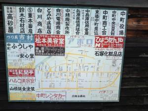 鍛冶屋線が描かれた中村町の看板
