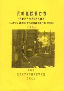 2004年三木ゼミ長崎巡検報告書