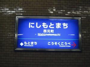 壁埋め込みの駅名板