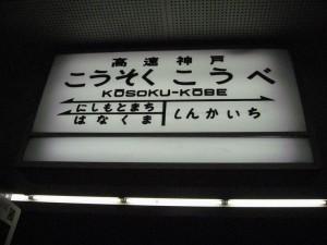 高速神戸駅吊り下げ駅名板