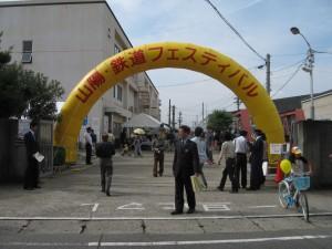 山陽・鉄道フェスティバル入口