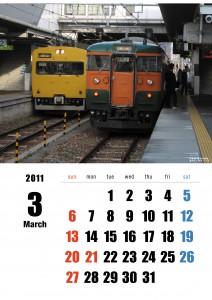 2011年3月カレンダー115系湘南色と黄色単色CMYK