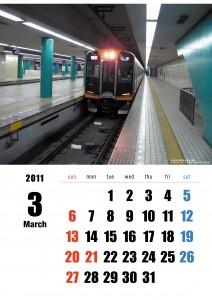 2011年3月カレンダー近鉄奈良阪神1000系
