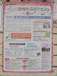 粟生線活性化協議会便り2011年春