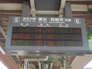 加古川駅回送表示