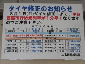 久下村駅8月ダイヤ修正