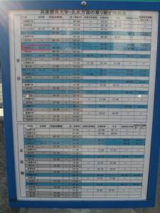 社町駅バス停