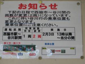 加古川線2両運行