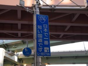 日本一短い国道 国道174号線
