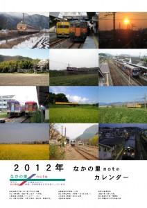 2012年カレンダー表紙