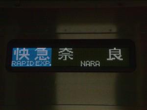 阪神1000系側面種別行先表示機