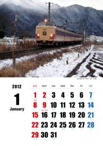 2012年1月カレンダー六曜祝日名付見本
