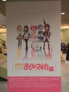 大阪南港ATCまどか☆マギカ展