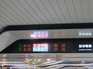 阪神三宮駅東口案内LED