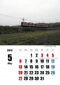 5月カレンダーは見る見る速い