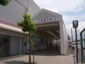山陽網干駅