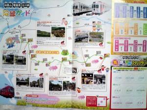 和歌山電鐵スタンプラリーマップ