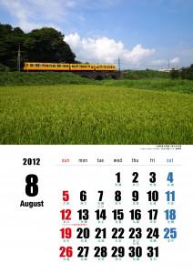 2012年8月カレンダー三岐鉄道北勢線