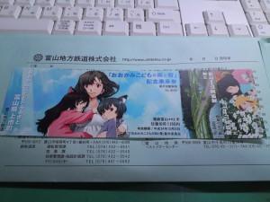 富山地鉄×おおかみこどもの雨と雪記念切符