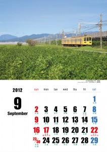 2012年9月カレンダーサンプル