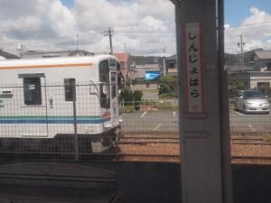 新所原駅で天浜線と接続