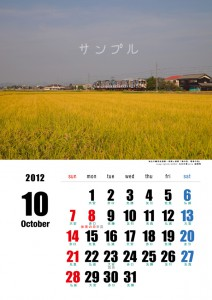 2012年10月六曜有りサンプル