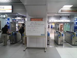 静岡駅新幹線案内120814s