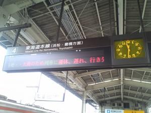 静岡駅ホーム案内s120814