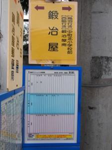 神姫グリーンバス鍛冶屋バス停
