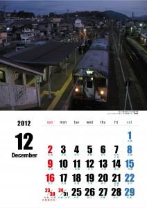 2012年12月カレンダー加古川線夜明け前の西脇市駅
