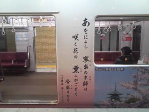 阪神三宮駅9820系ラッピング電車
