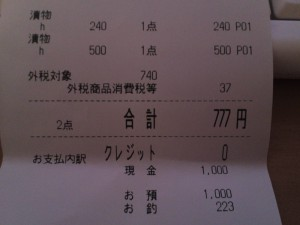 漬物のレシート777円