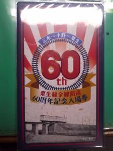 粟生線開通60周年記念場券s