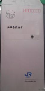 福知山駅お礼状