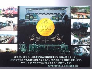 加古川線100周年記念乗車証JR版