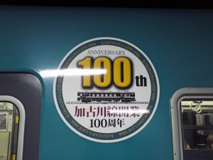 加古川線100年側面ステッカー