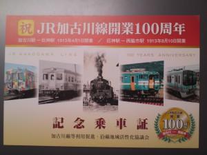 加古川線100周年記念乗車