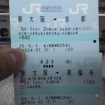 新幹線切符130501