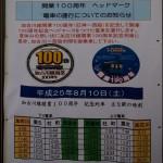 加古川線100周年ヘッドマーク列車ダイヤ
