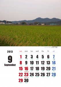 2013年9月カレンダー六曜あり