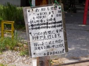 西濃鉄道石引神社通過時刻