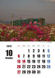 2013年10月六曜ありカレンダー