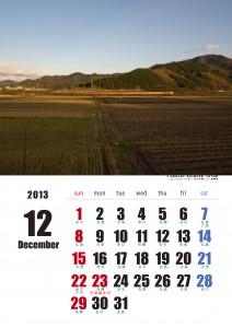 2013年12月六曜あり381系