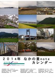 カレンダー表紙2014