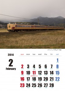 2014年2月六曜ありカレンダー
