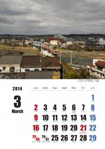 2014年3月カレンダー六曜あり