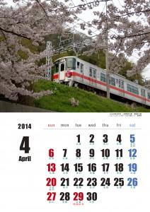 2014年4月カレンダー六曜あり須磨浦の桜と直特