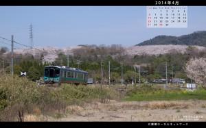 2014年4月16対10ワイド壁紙加古川線と播中の桜