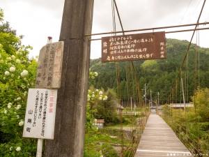 広田の吊り橋注意表示