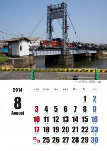 2014年8月カレンダー末広橋梁六曜あり